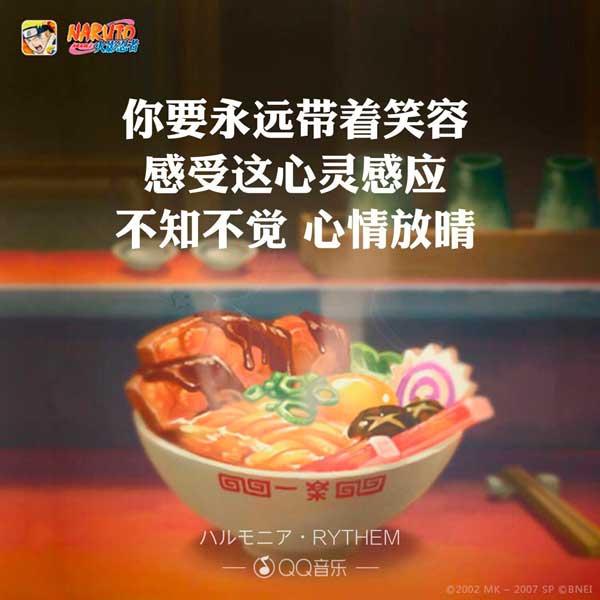 火影手游歌词海报QQ音乐首发 致敬青春直击人心