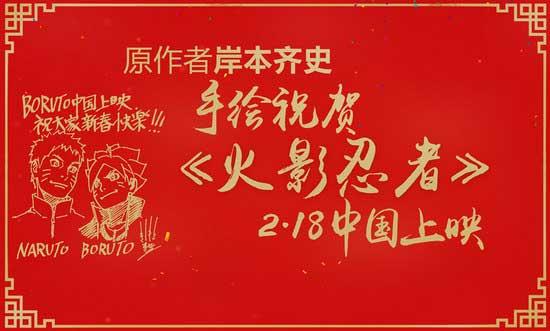 火影手游携手剧场版开启2月18日火影之夜