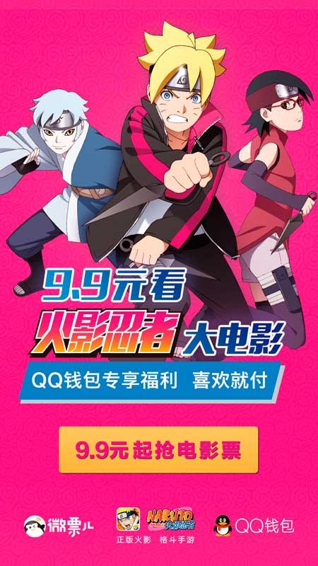 火影忍者手游元宵节特别活动来袭 忍者齐聚贺佳节