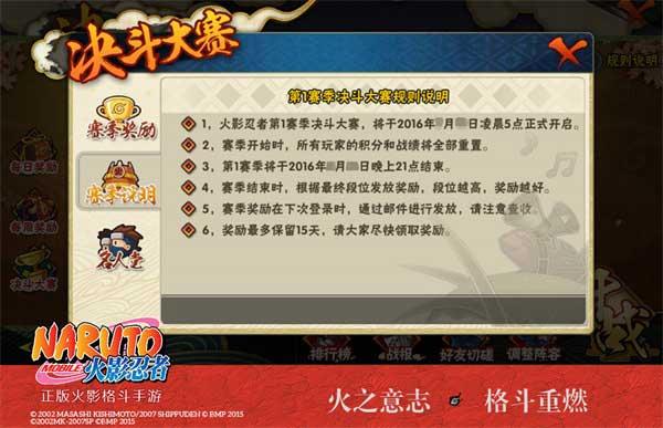 火影忍者手游开启竞技新篇章  PVP赛季为强者加冕